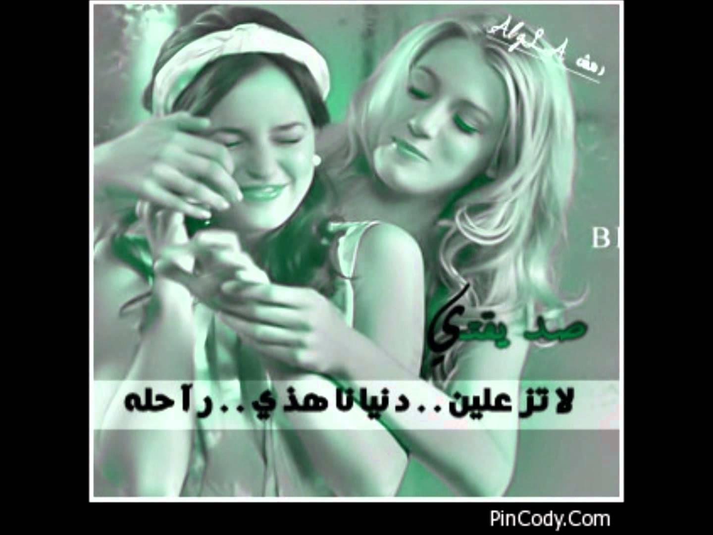 بالصور رسالة الي صديقتي , اليك يا عزيزتي يا نبض الفؤاد unnamed file 179