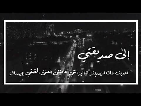 بالصور رسالة الي صديقتي , اليك يا عزيزتي يا نبض الفؤاد unnamed file 180