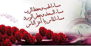 بالصور مساء الحب حبيبي , اجمل الرسائل المسائيه للعشاق