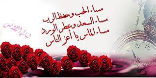 مساء الحب حبيبي , اجمل الرسائل المسائيه للعشاق