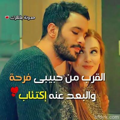 بالصور مسجات رومانسية , اجمل ما كتب في العشق unnamed file 205