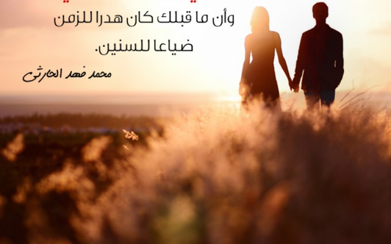 صورة مسجات رومانسية , اجمل ما كتب في العشق