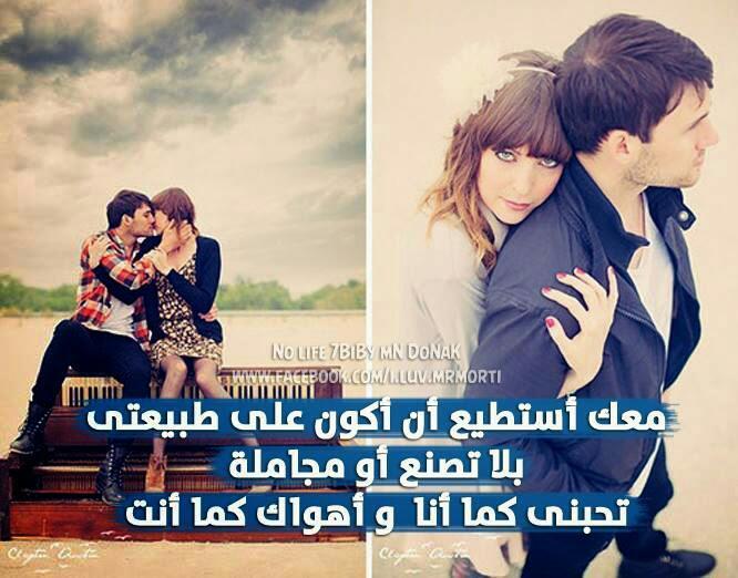 بالصور مسجات رومانسية , اجمل ما كتب في العشق unnamed file 207