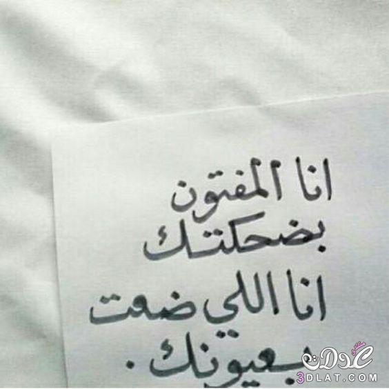 بالصور مسجات رومانسية , اجمل ما كتب في العشق unnamed file 208