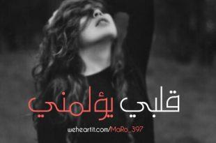 بالصور كلام من القلب حزين , كلمات حزينة و موجعه جدا unnamed file 226 310x205