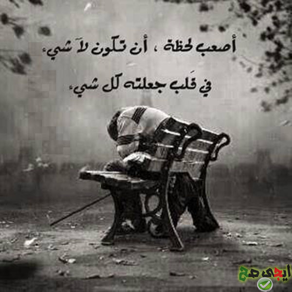 صور كلام من القلب حزين , كلمات حزينة و موجعه جدا