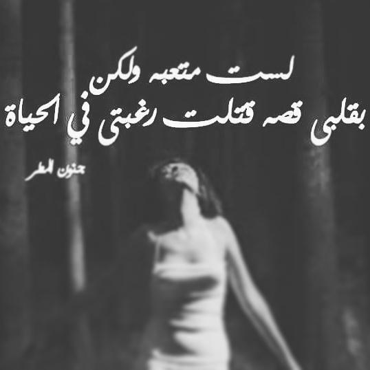 بالصور كلام من القلب حزين , كلمات حزينة و موجعه جدا unnamed file 228