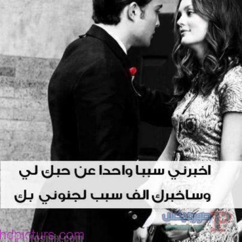 بالصور كلمات رومانسيه للزوج , كلام رومانسي يحبه الرجال unnamed file 241