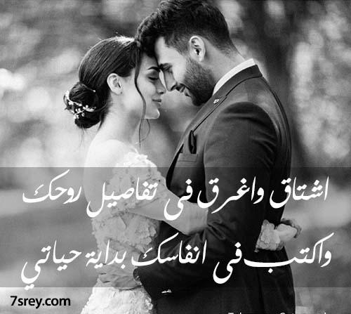 بالصور كلمات رومانسيه للزوج , كلام رومانسي يحبه الرجال unnamed file 244