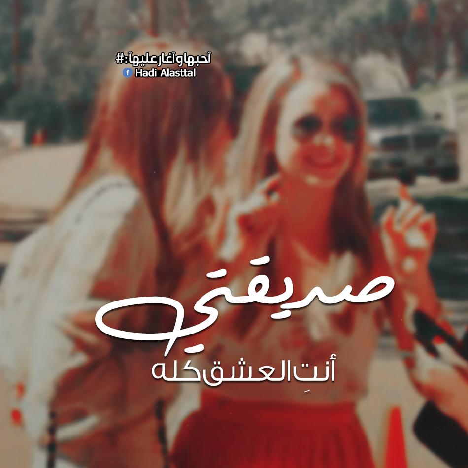 بالصور اجمل الصور لاعز الاصدقاء , صور ذكريات اغلي الاصدقاء unnamed file 4