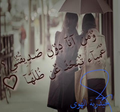بالصور اجمل الصور لاعز الاصدقاء , صور ذكريات اغلي الاصدقاء unnamed file 5