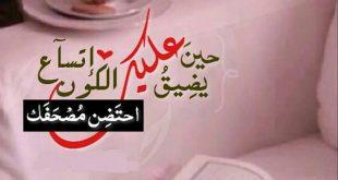 بالصور ادعية دينية مصورة , ادعيه ماثوره للسعاده و الرزق unnamed file 63 310x165