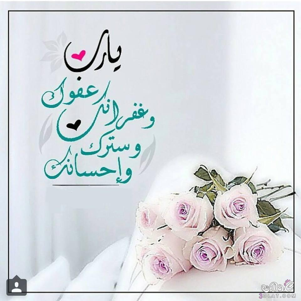 بالصور ادعية دينية مصورة , ادعيه ماثوره للسعاده و الرزق unnamed file 67