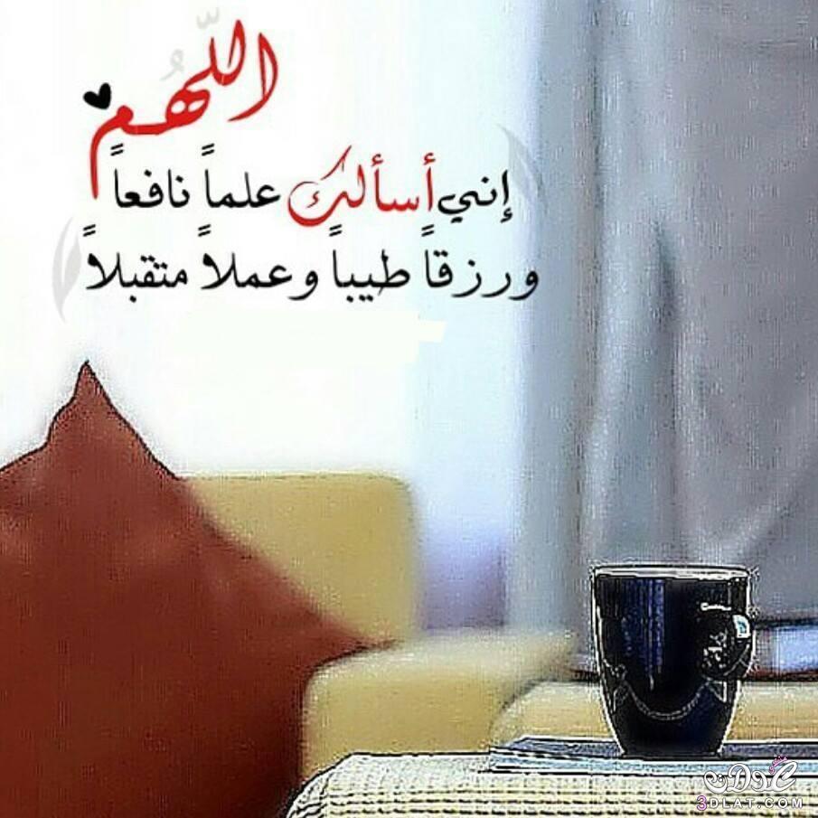 بالصور ادعية دينية مصورة , ادعيه ماثوره للسعاده و الرزق unnamed file 68