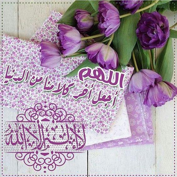 بالصور ادعية دينية مصورة , ادعيه ماثوره للسعاده و الرزق unnamed file 70
