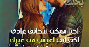 صوره اجمل الصور الرومانسية للعشاق فيس بوك , صور حب و غرام فيس بوك