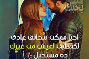 صور اجمل الصور الرومانسية للعشاق فيس بوك , صور حب و غرام فيس بوك