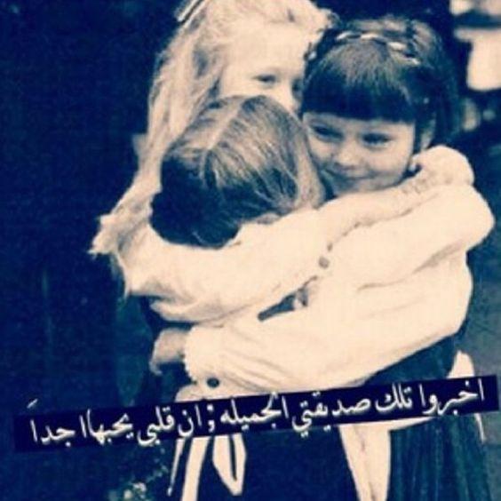 صورة كلمات جميلة عن الصداقة , عبارات رائعه في حب الاصدقاء