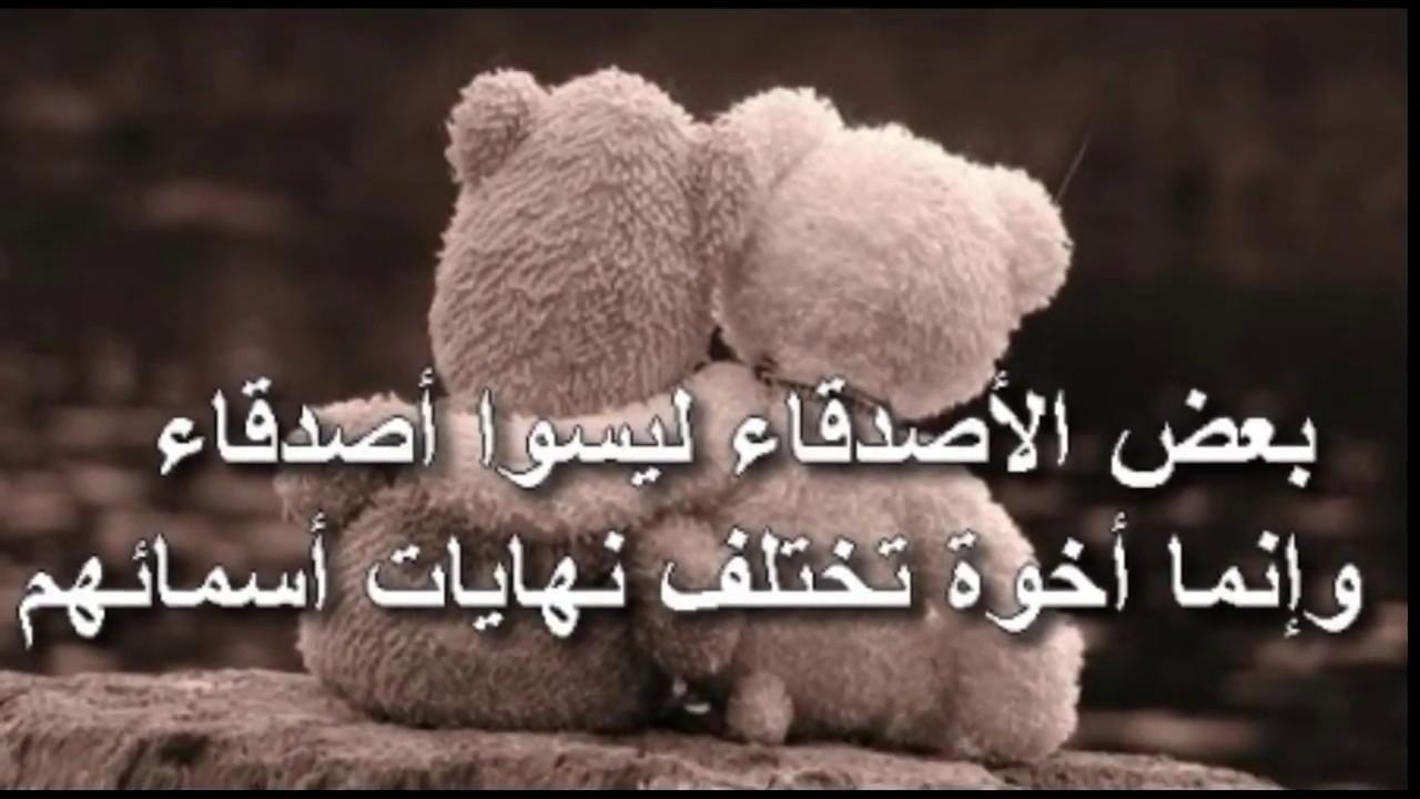 بالصور كلمات جميلة عن الصداقة , عبارات رائعه في حب الاصدقاء 1687 12