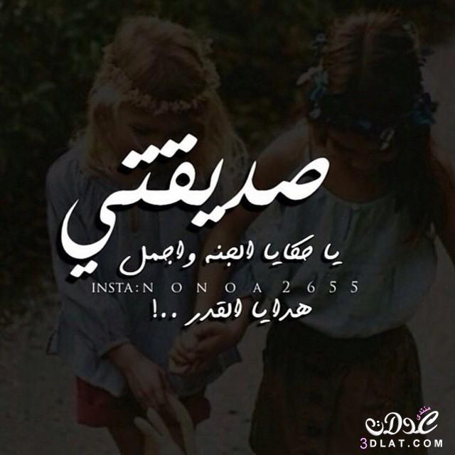 بالصور كلمات جميلة عن الصداقة , عبارات رائعه في حب الاصدقاء 1687 6