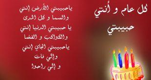 بالصور شعر عيد ميلاد حبيبي , من اجل ميلاد حبيبك شاهد هذه الاشعار 1792 14 310x165