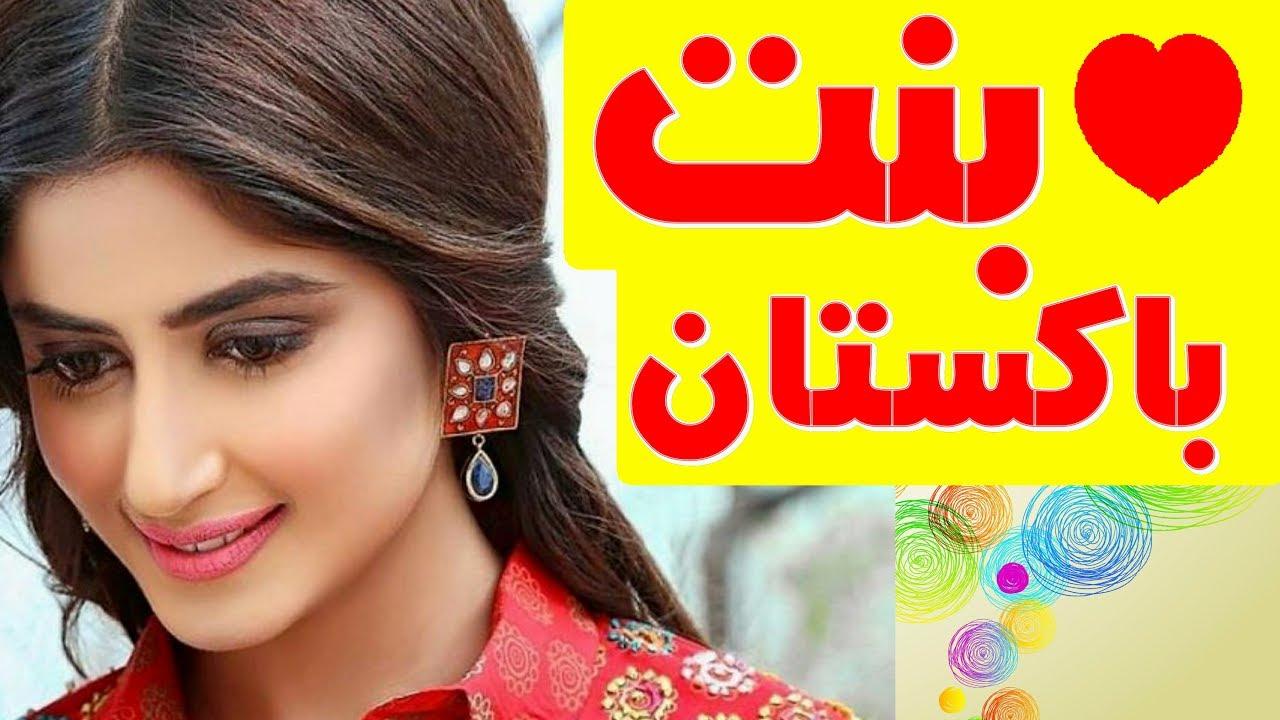 بالصور بنات باكستانيات , فاتنات على الارض تحمل الجنسية الباكستانية 1800