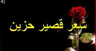 صوره شعر حزين قصير , كلمات مغزولة بالحزن المليل