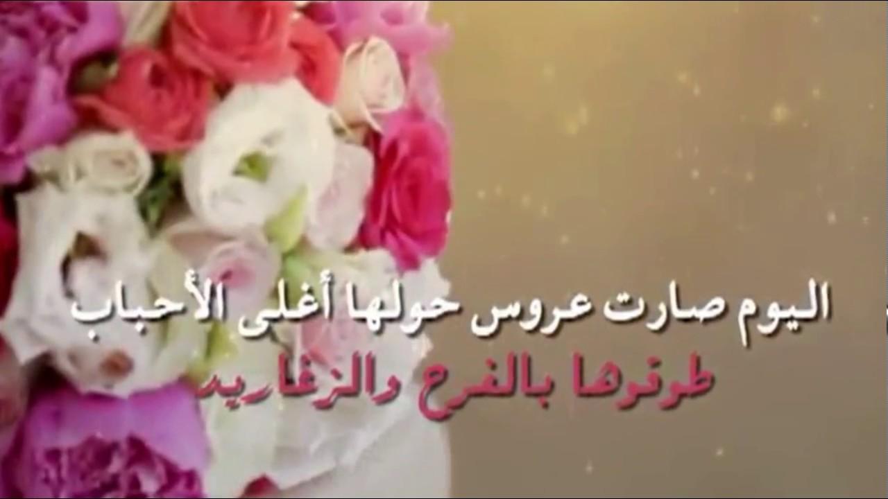صورة عبارات تهنئه للعروس قصيره , من اجل سعادة العروس نقدم لك تهانئ كشخة لن تجدها الا هنا