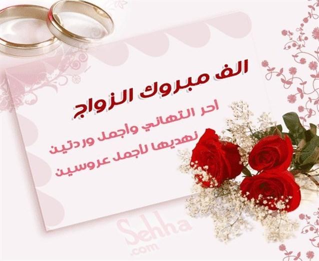 بالصور عبارات تهنئه للعروس قصيره , من اجل سعادة العروس نقدم لك تهانئ كشخة لن تجدها الا هنا 1813 2
