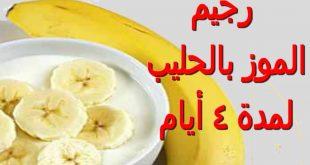 رجيم الموز , خسرت 7 كيلو من وزنى فى اسبوع والسبب موزة