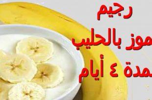 صور رجيم الموز , خسرت 7 كيلو من وزنى فى اسبوع والسبب موزة
