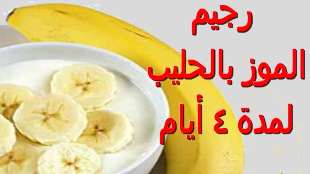 صورة رجيم الموز , خسرت 7 كيلو من وزنى فى اسبوع والسبب موزة