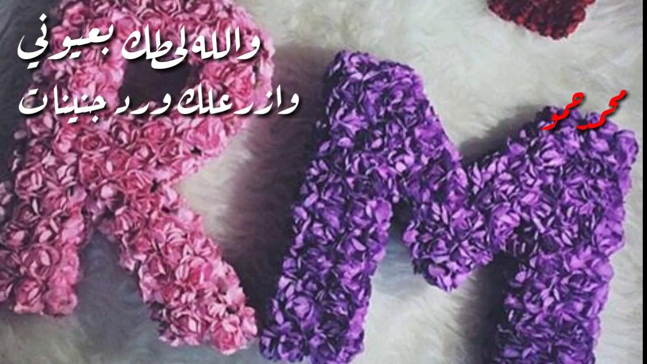 بالصور صور حرف م , والله يا بخت اللى اسمة بيبدء بحرف الميم الروعة 1821 4