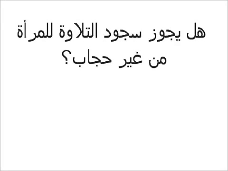 صور هل يجوز قراءة القران بدون حجاب , حكم قراءة القران دون حجاب للمراة المسلمة