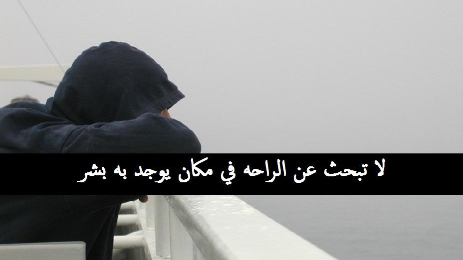 صورة اجمل الصور الحزينة للرجال , الصمود وكتمان الوجع من شيم الرجولة