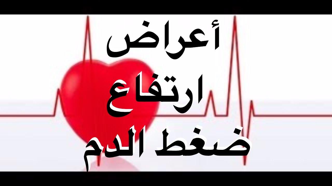 صوره اعراض ارتفاع الضغط , الالام المؤخرة من اعراض ارتفاع ضغط الدم تعرف على المزيد