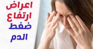 اعراض ارتفاع الضغط , الالام المؤخرة من اعراض ارتفاع ضغط الدم تعرف على المزيد