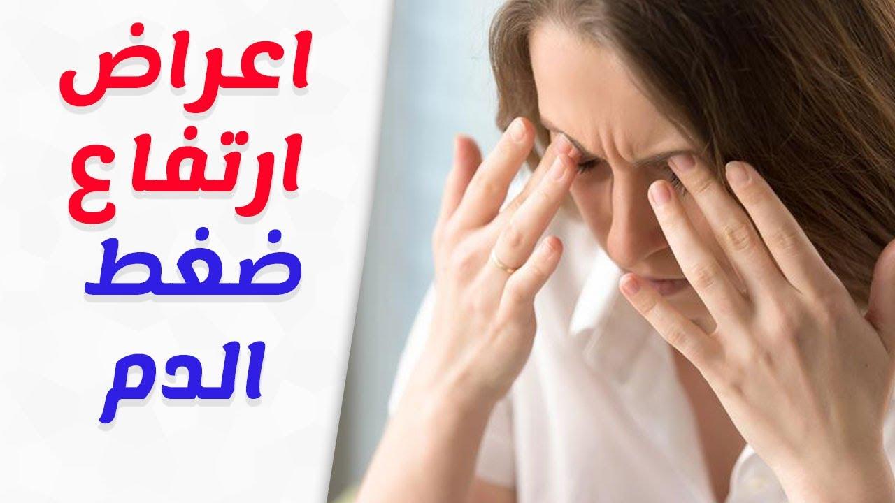 صورة اعراض ارتفاع الضغط , الالام المؤخرة من اعراض ارتفاع ضغط الدم تعرف على المزيد
