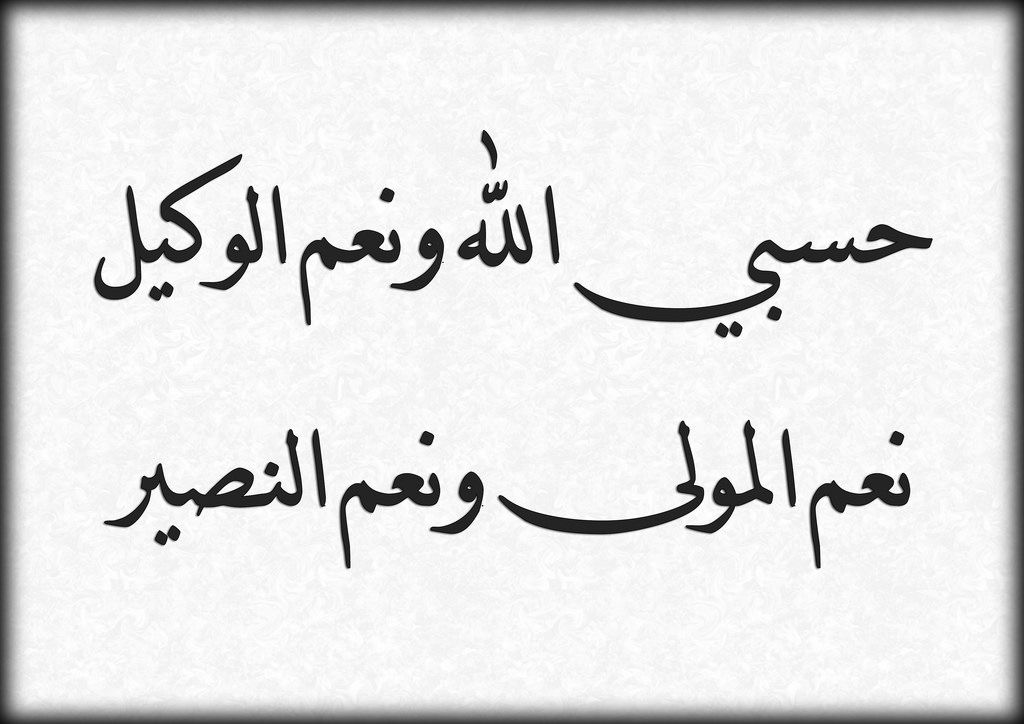 بالصور صور مكتوب عليها حسبي الله ونعم الوكيل , كلمة تكفي المظلوم في رد حقه 1855 3