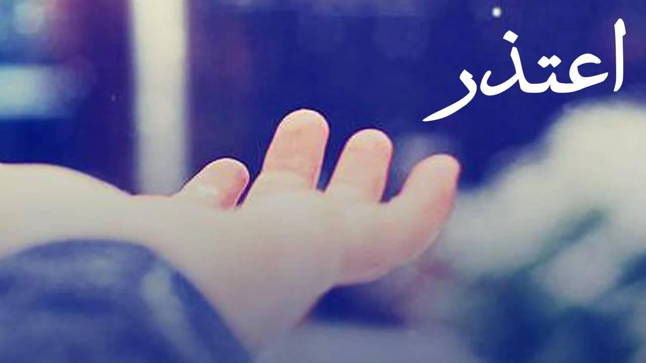 بالصور رسالة اعتذار لصديق , يا الله على هالاعتذر الراقى للصديق ولا اروع 1860 11