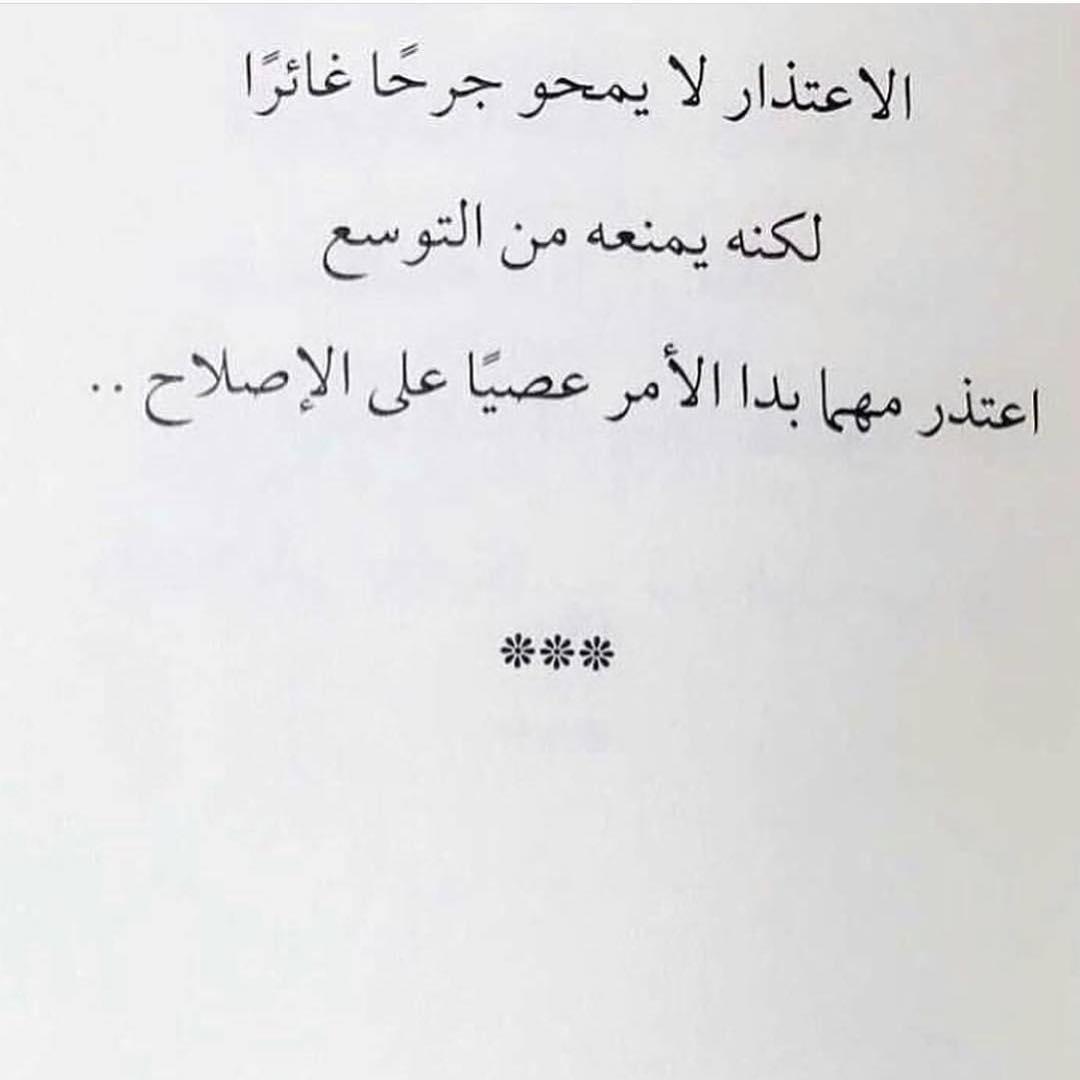 بالصور رسالة اعتذار لصديق , يا الله على هالاعتذر الراقى للصديق ولا اروع 1860 12