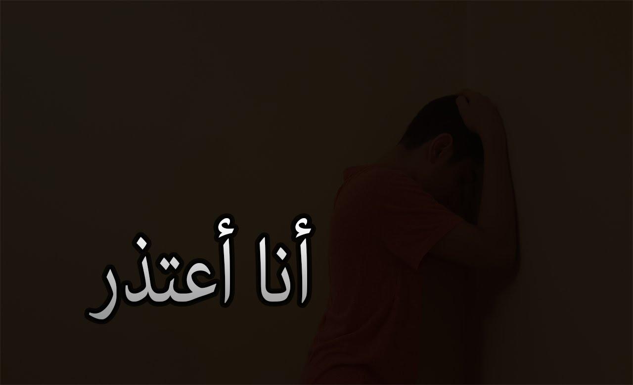 بالصور رسالة اعتذار لصديق , يا الله على هالاعتذر الراقى للصديق ولا اروع 1860 14
