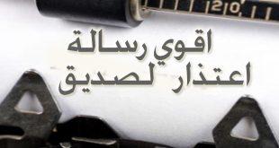 رسالة اعتذار لصديق , يا الله على هالاعتذر الراقى للصديق ولا اروع
