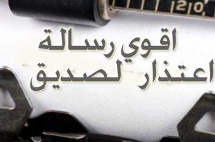 صور رسالة اعتذار لصديق , يا الله على هالاعتذر الراقى للصديق ولا اروع