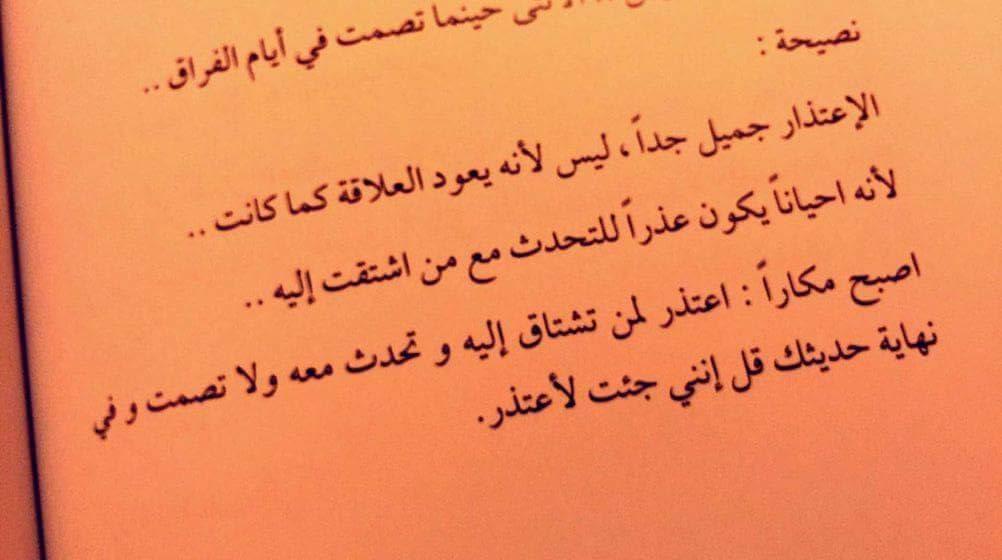بالصور رسالة اعتذار لصديق , يا الله على هالاعتذر الراقى للصديق ولا اروع 1860 5