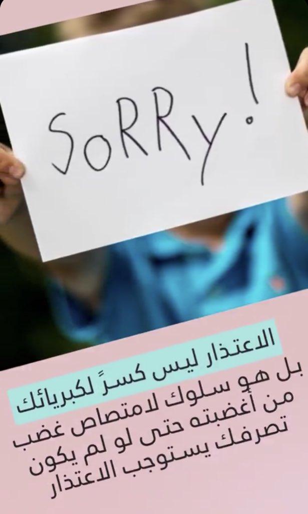 بالصور رسالة اعتذار لصديق , يا الله على هالاعتذر الراقى للصديق ولا اروع 1860 7