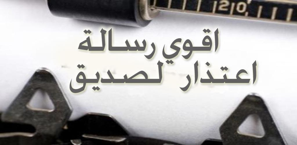 صوره رسالة اعتذار لصديق , يا الله على هالاعتذر الراقى للصديق ولا اروع