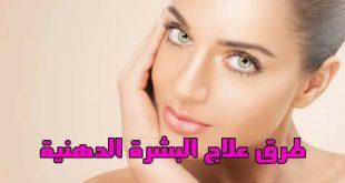 علاج البشرة الدهنية , تعرف على ادوية البشرة الدهنية