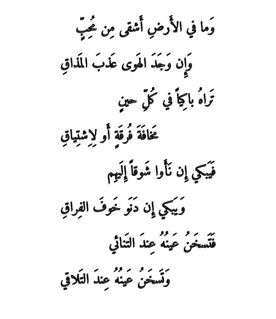 بالصور ابيات شعرية , كلمات تصافح القلوب برفقة الاشعار 1883 1