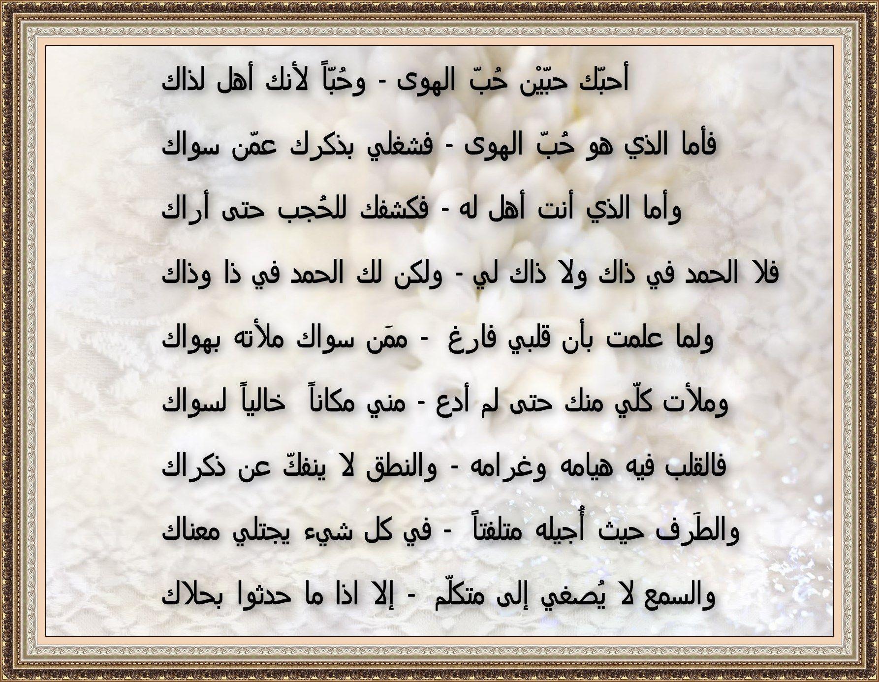 بالصور ابيات شعرية , كلمات تصافح القلوب برفقة الاشعار 1883 9